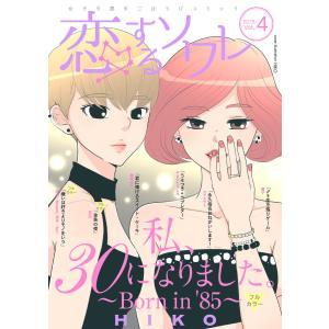 恋するソワレ 2017年 Vol.4 電子書籍版 / ソルマーレ編集部|ebookjapan