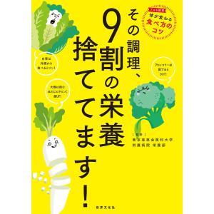 その調理、9割の栄養捨ててます! 電子書籍版 / 東京慈恵会医科大学附属病院 栄養部