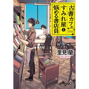 古書カフェすみれ屋と悩める書店員 電子書籍版 / 里見蘭|ebookjapan