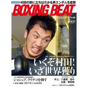 BOXING BEAT(ボクシング・ビート) 2017年6月号 電子書籍版 / BOXING BEA...
