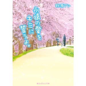 永遠の愛をキミに誓うよ。 電子書籍版 / 著者:秋原アン|ebookjapan