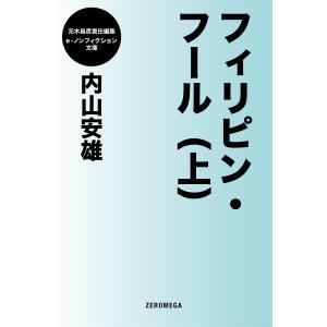 フィリピン・フール (上) 電子書籍版 / 内山安雄|ebookjapan