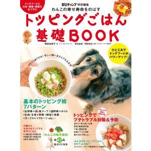 わんこの幸せ寿命をのばすトッピングごはん基礎BOOK 電子書籍版 / 阿部佐智子|ebookjapan