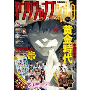 週刊ヤングジャンプ増刊 ヤングジャンプGOLD vol.1 電子書籍版 / ヤングジャンプ編集部 編|ebookjapan