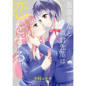 吾妻さんと板倉先輩は恋をする。 電子書籍版 / 中村ユキチ|ebookjapan
