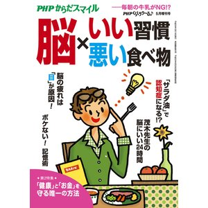 PHPくらしラクーる♪2017年5月増刊 脳×いい習慣・悪い食べ物【PHPからだスマイル】 電子書籍版 / 編:『PHPくらしラク〜る♪』編集部|ebookjapan