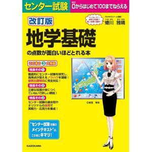 改訂版 センター試験 地学基礎の点数が面白いほどとれる本 電子書籍版 / 著者:蜷川雅晴