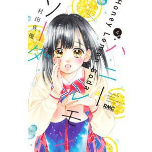 ハニーレモンソーダ (4) 電子書籍版 / 村田真優|ebookjapan