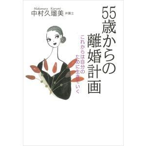 55歳からの離婚計画 これからは自分のために生きていく 電子書籍版 / 中村久瑠美