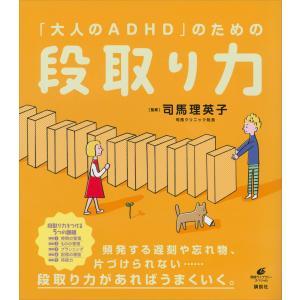 「大人のADHD」のための段取り力 電子書籍版 / 司馬理英子|ebookjapan