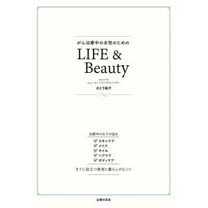 がん治療中の女性のためのLIFE&Beauty 電子書籍版 / さとう 桜子|ebookjapan