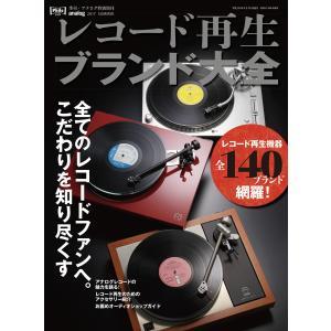 レコード再生ブランド大全 2017年6月号 電子書籍版 / レコード再生ブランド大全編集部 ebookjapan