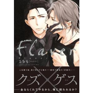 【初回50%OFFクーポン】Flaver フレイバー 【コミックス版】 電子書籍版 / さちも|ebookjapan