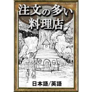 【初回50%OFFクーポン】注文の多い料理店 【日本語/英語版】 電子書籍版 ebookjapan