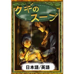 【初回50%OFFクーポン】クギのスープ 【日本語/英語版】 電子書籍版 ebookjapan