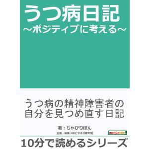 うつ病日記〜ポジティブに考える〜 電子書籍版 / ちゃびりぼん/MBビジネス研究班|ebookjapan
