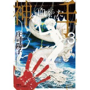神々の血塗られた手 (3) 電子書籍版 / 庄司陽子|ebookjapan