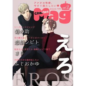 Charles Mag vol.2 -えろ- 電子書籍版 / 菊の助 / 恋煩シビト / さり / ふじおかゆ|ebookjapan
