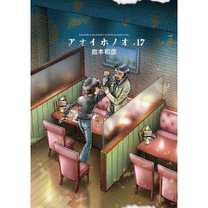 【初回50%OFFクーポン】アオイホノオ (17) 電子書籍版 / 島本和彦 ebookjapan