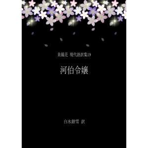 泉鏡花 現代語訳集19 河伯令嬢 電子書籍版 / 作:泉鏡花 訳:白水銀雪|ebookjapan