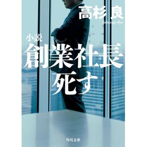 小説 創業社長死す 電子書籍版 / 著者:高杉良|ebookjapan