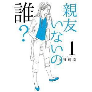 親友いないの誰? (1) 電子書籍版 / 山田可南 ebookjapan