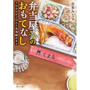 弁当屋さんのおもてなし ほかほかごはんと北海鮭かま 電子書籍版 / 著者:喜多みどり|ebookjapan