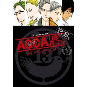 ACCA13区監察課 P.S. (1) 電子書籍版 / オノ・ナツメ|ebookjapan