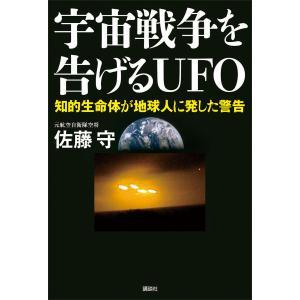 宇宙戦争を告げるUFO 知的生命体が地球人に発した警告 電子書籍版 / 佐藤守