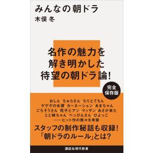 みんなの朝ドラ 電子書籍版 / 木俣冬|ebookjapan