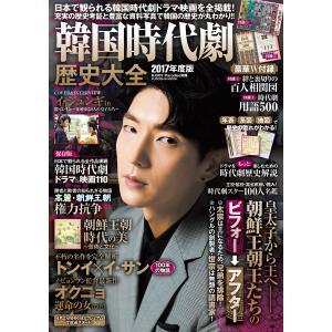 韓国時代劇歴史大全 2017年度版 電子書籍版 / 韓国時代劇歴史大全|ebookjapan