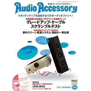 オーディオアクセサリー 2017年7月号(165) 電子書籍版 / オーディオアクセサリー編集部|ebookjapan