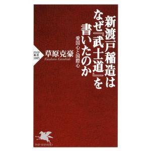 新渡戸稲造はなぜ『武士道』を書いたのか 愛国心と国際心 電子書籍版 / 著:草原克豪 ebookjapan