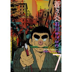 蒼き炎 (7) 電子書籍版 / 石川サブロウ|ebookjapan