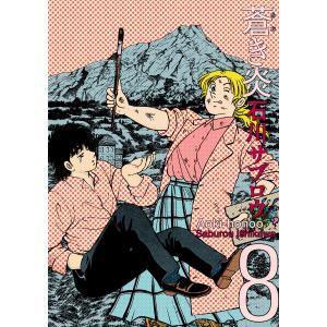 蒼き炎 (8) 電子書籍版 / 石川サブロウ|ebookjapan