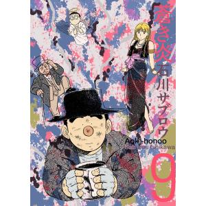 蒼き炎 (9) 電子書籍版 / 石川サブロウ|ebookjapan