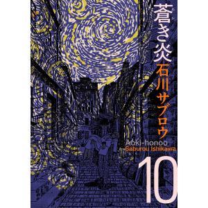 蒼き炎 (10) 電子書籍版 / 石川サブロウ|ebookjapan