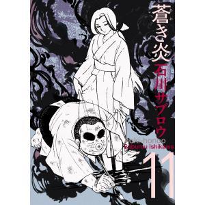蒼き炎 (11) 電子書籍版 / 石川サブロウ|ebookjapan