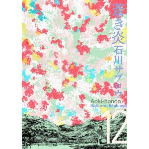 蒼き炎 (12) 電子書籍版 / 石川サブロウ|ebookjapan