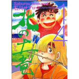 北の土竜 (14) 電子書籍版 / 石川サブロウ|ebookjapan