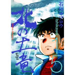 北の土竜 (15) 電子書籍版 / 石川サブロウ|ebookjapan