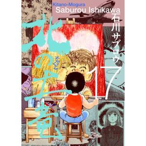 北の土竜 (17) 電子書籍版 / 石川サブロウ|ebookjapan