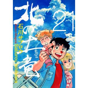 北の土竜 (21) 電子書籍版 / 石川サブロウ|ebookjapan