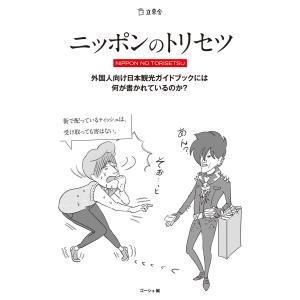 ニッポンのトリセツ 外国人向け日本観光ガイドブックには何が書かれているのか? 電子書籍版 / 編集:ゴーシュ|ebookjapan