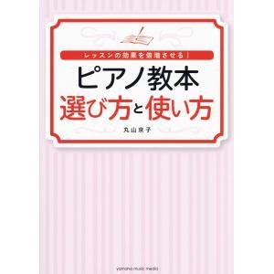 【初回50%OFFクーポン】レッスンの効果を倍増させる! ピアノ教本 選び方と使い方 電子書籍版 / 丸山京子|ebookjapan