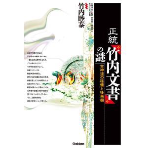 正統「竹内文書」の謎 電子書籍版 / 竹内 睦泰