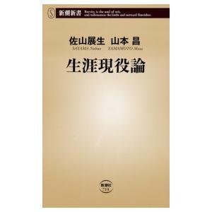 生涯現役論(新潮新書) 電子書籍版 / 佐山展生/山本昌 ebookjapan