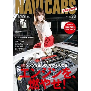 NAVI CARS Vol.30 2017年7月号 電子書籍版 / NAVI CARS編集部 ebookjapan