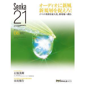 senka21 2017年6月号 電子書籍版 / senka21編集部|ebookjapan