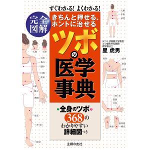 きちんと押せる、ホントに治せる ツボの医学事典 電子書籍版 / 星虎男